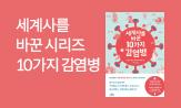 세계사를 바꾼 10가지 감염병 기획전(행사도서 포함 역사도서 2만원 이상 구매시 종이비누 선)
