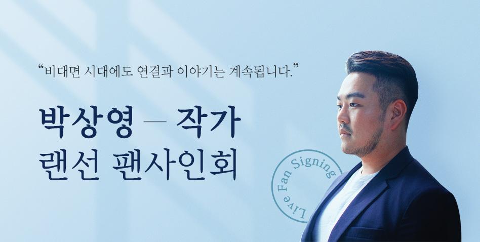 박상영 라이브 팬사인회