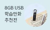 학습만화 X 8GB USB(8GB USB)