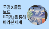 국경 X 교보단독 클립보드(행사 대상도서 구매 시 '클립보드')