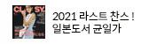 2021 일본잡지 균일가 혜택