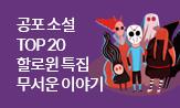 [할로윈 특집] 무서운 이야기 TOP 20(할로윈에 읽는 편집자 PICK 공포 소설)