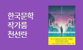 [한국문학 작가룸] 천선란(천선란 신작 구매 시 '레몬밤 키우기 키트' 선)