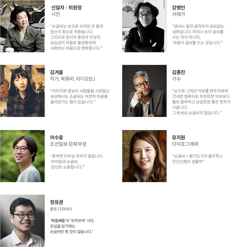 손글쓰기문화확산위원회