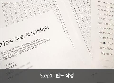 step1. 원도 작성