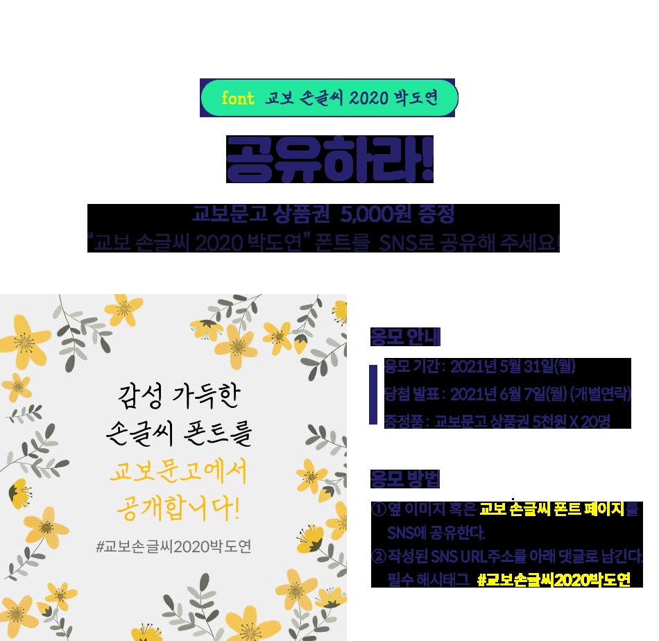 공유하라!  교보문고 상품권 5,000원 증정 교보 손글씨 2020 박도연 폰트를 SNS로 공유해 주세요!