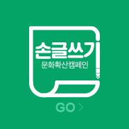 손글쓰기문화확산캠페인GO