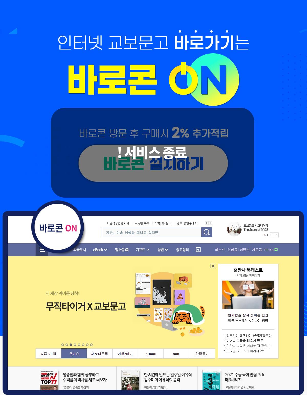 인터넷교보문고 바로가기는 바로콘 ON/ 바로콘 방문 후 구매 시 2% 추가적립