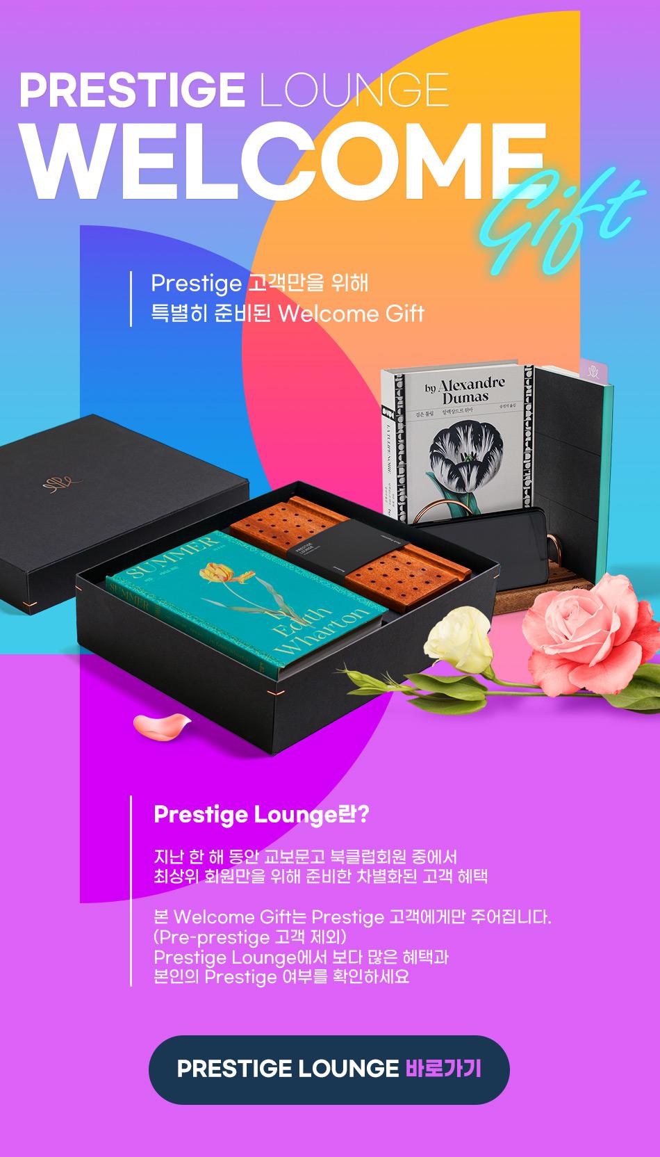 PRESTIGE LOUNGE WELCOME Gift/ Prestige 고객만을 위해 특별히 준비된 Welcome Gift