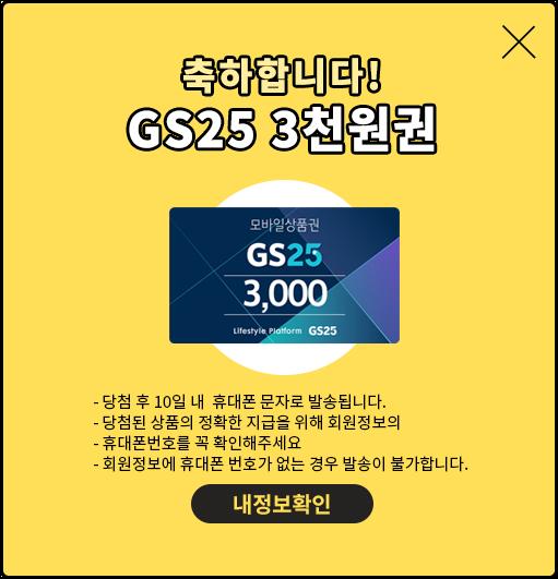 축하합니다!  GS25 3천원권