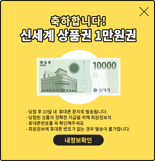 축하합니다! 신세계 상품권 1만원권