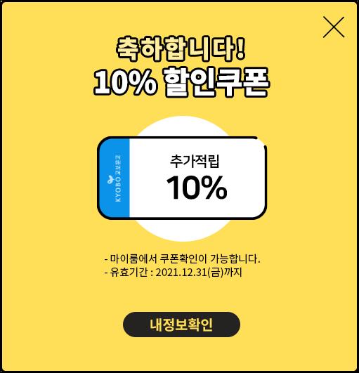 축하합니다! 10% 할인쿠폰