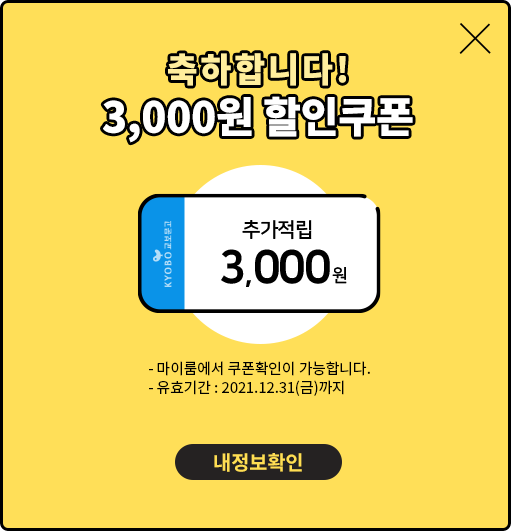 축하합니다! 3,000원 할인쿠폰