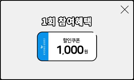 1회 참여혜택: 1,000원 할인쿠폰