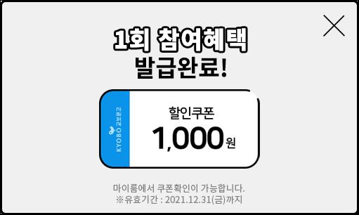 1회 참여혜택: 1,000원 할인쿠폰 발급완료