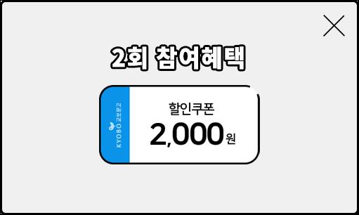 2회 참여혜택: 2,000원 할인쿠폰