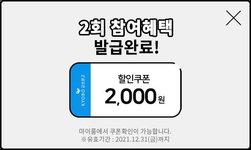 2회 참여혜택: 2,000원 할인쿠폰 발급완료