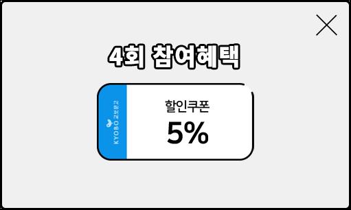 4회 참여혜택: 5% 할인쿠폰