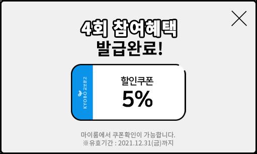 4회 참여혜택: 5% 할인쿠폰 발급완료
