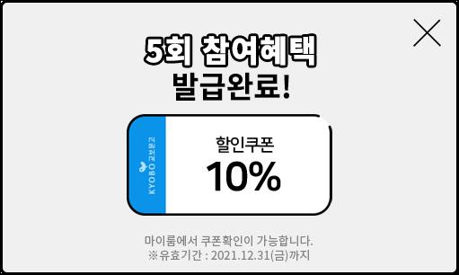 5회 참여혜택: 10% 할인쿠폰 발급완료