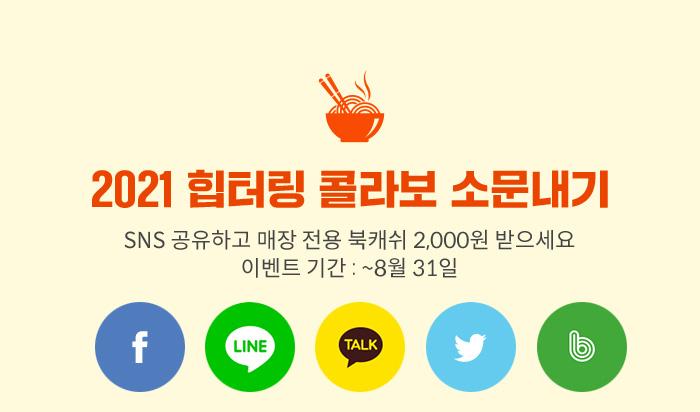 2021 힙터링 콜라보 소문내기 SNS 공유하고 매장 전용 북캐쉬 2,000원 받으세요 이벤트 기간 : ~ 8월 31일