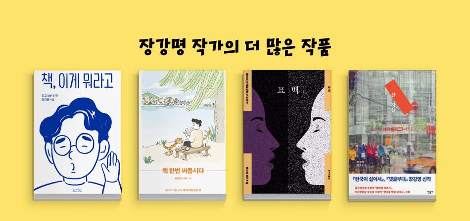 장강명 작가의 더 많은 작품