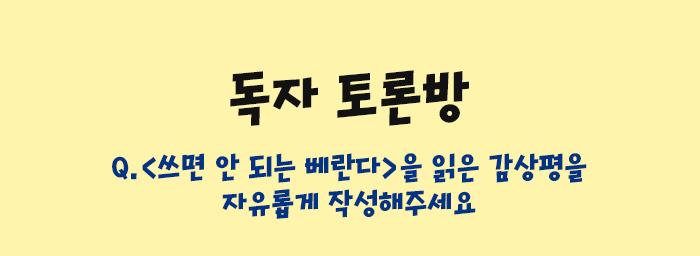김동식 독자 토론방