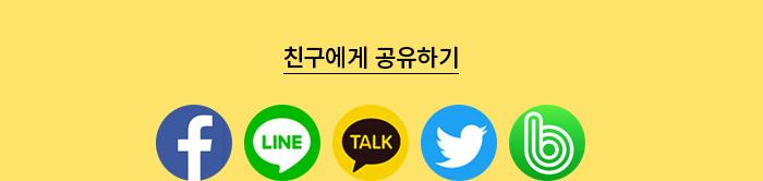 소문내기 SNS 공유