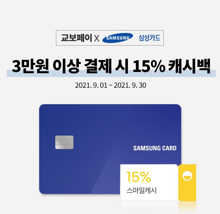 교보페이 x 삼성카드 3만원 이상 결제 시 15% 캐시백