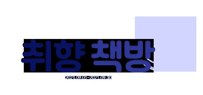 향기에 취하는 책방. 취향 책방. 이벤트 기간 2021.09.01~2021.09.30