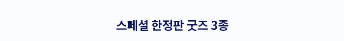 스페셜 한정판 굿즈 3종