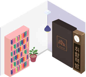 4http://image.kyobobook.co.kr/ink/images/prom/2021/book/210825_csat/bnD_e02_01.png.취향책방