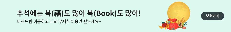 교보 eBook 올림 추석 선물 상차림