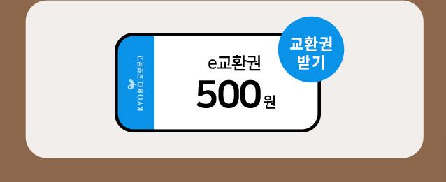 e교환권 500