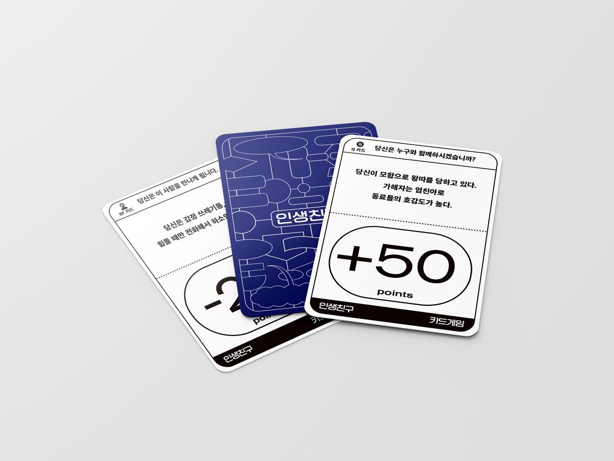[카드게임 '인생친구찾기'] 2020
