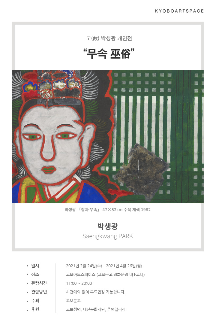 고(故) 박생광 개인전 무속 巫俗 박생광 창과 무속 47×52cm 수묵 채색 1982 박생광 Saengkwang PARK