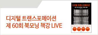 [북모닝 책강 LIVE 60회] 디지털 트랜스포메이션
