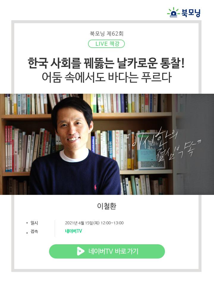 북모닝 제62회 유튜브 책강 LIVE 한국 사회를 꿰뚫는 날카로운 통찰! 어둠 속에서도 바다는 푸르다 - 이철환. 일시 : 2021년 4월 15일(목) 12:00~13:00 접속 : 유튜브 교보문고