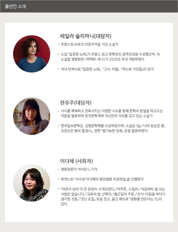 출연진 소개