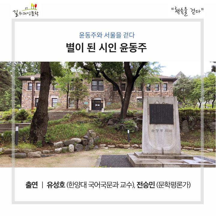 윤동주와 서울을 걷다 별이 된 시인 윤동주 해설 유성호 (한양대 국어국문과 교수)