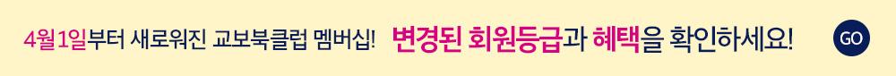 4월1일부터 새로워진 교보북클럽 멤버십! 변경된 회원등급과 혜택을 확인하세요!
