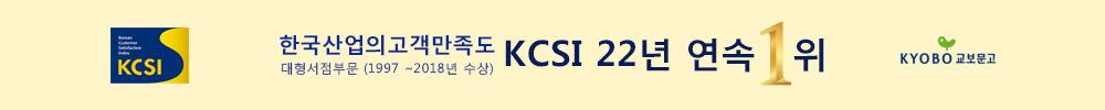 한국산업의 고객만족도 대형서점부문 KCSI 22년 연속 1위