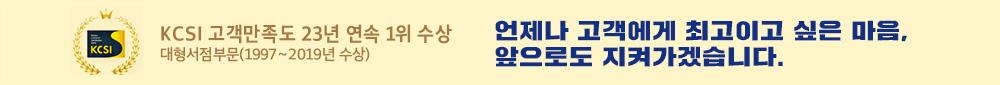 국가고객만족도 대형서점부문 NCSI 11년 연속 1위