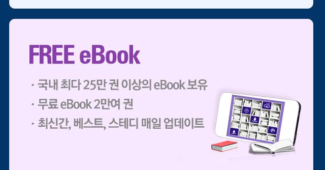 FREE eBook ㆍ국내 최다 25만 권 이상의 eBook 보유ㆍ무료 eBook 2만여 권ㆍ최신간, 베스트, 스테디 매일 업데이트