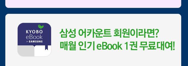 삼성 어카운트 회원이라면? 매월 인기 eBook 1권 무료대여!
