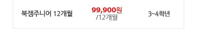 북잼주니어 12개월 월99,000원 (17% 할인) 초등 3~4학년 구매하기
