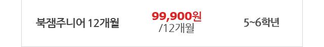 북잼주니어 12개월 월99,000원 (17% 할인) 초등 5~6학년 구매하기