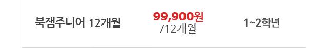 북잼주니어 12개 월99,000원 (17% 할인) 초등 1~2학년 구매하기