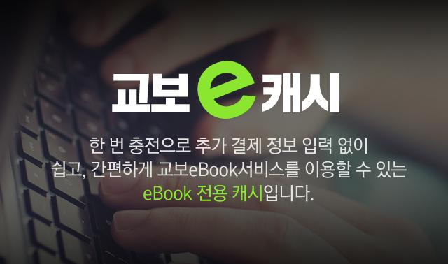 교보e캐시 한 번 충전으로 추가 결제 정보 입력 없이 쉽고, 간편하게 교보eBook서비스를 이용할 수 있는 eBook 전용 캐시입니다.