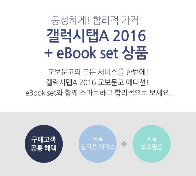 풍성하게! 합리적 가격!  갤럭시탭A 2016 + eBook set 상품 교보문고의 모든 서비스를 한번에! 갤럭시탭A 2016 교보문고 에디션! eBook set와 함께 스마트하고 합리적으로 보세요.